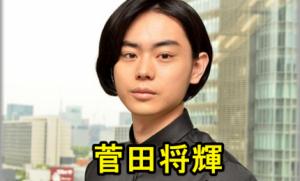 菅田 ブログpng