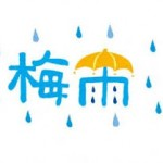 梅雨にまつわる話 -丸鶴編-