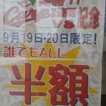 広島東洋カープ 連続リーグ優勝おめでとう