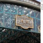 利休月間~横川駅店~
