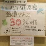 6月のキャンペーン~八丁堀店~